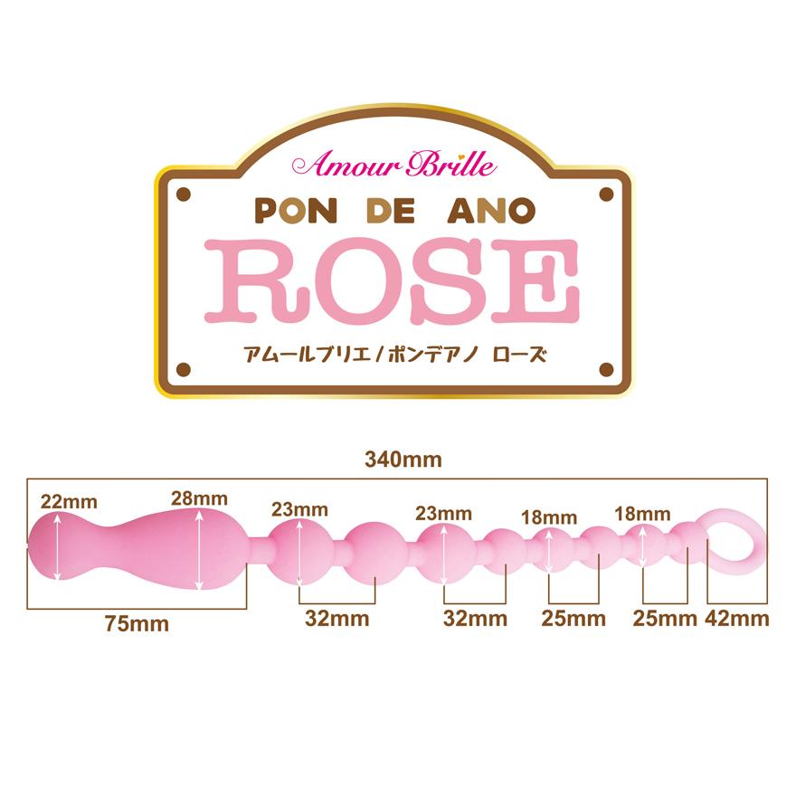 アムールブリエ PON DE ANO(ポンデアノ)ローズ