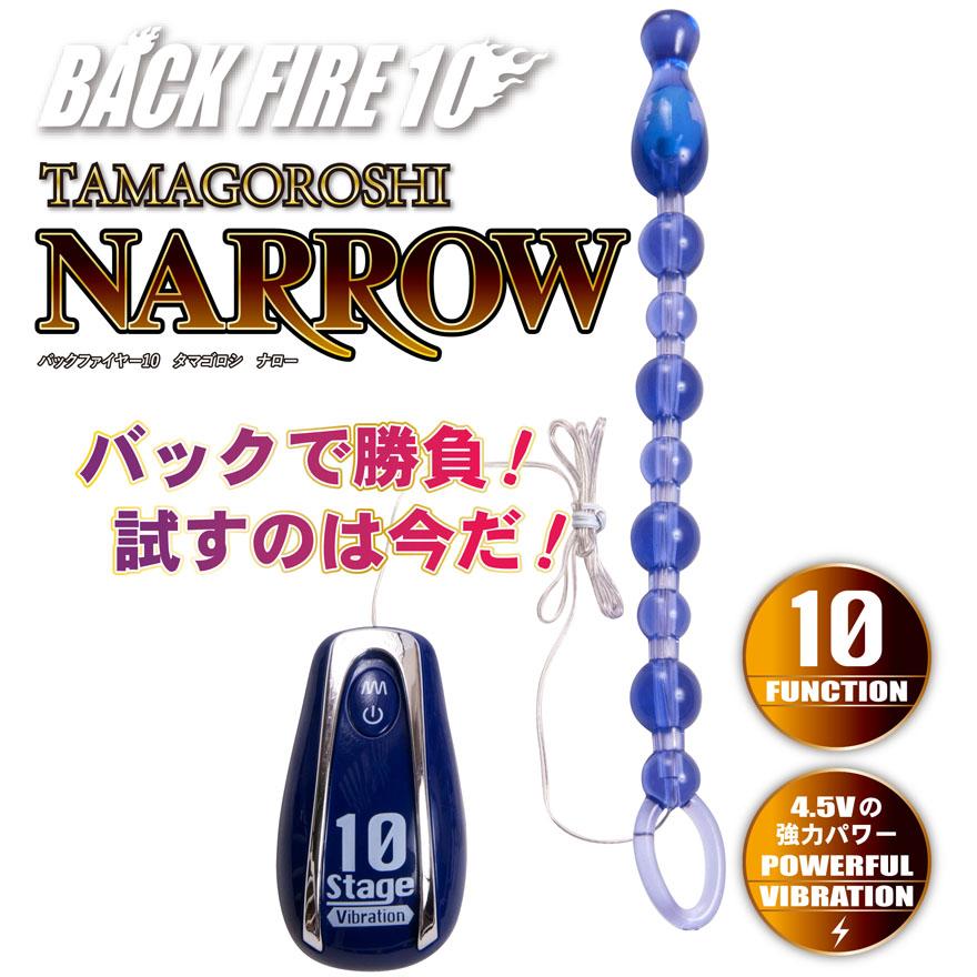 バックファイアー10 TAMAGOROSHI NARROW (ナロー) 紫