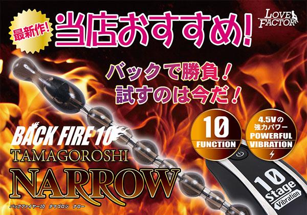 バックファイアー10 TAMAGOROSHI NARROW (ナロー)