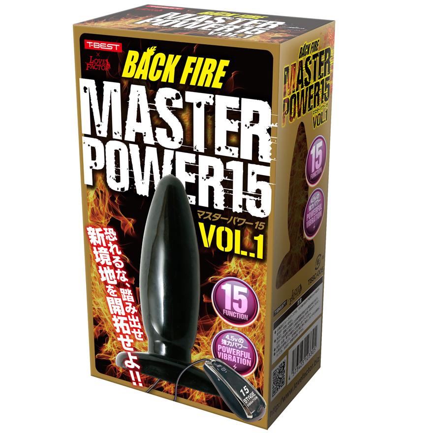 バックファイアー MASTER POWER 15 VOL.1