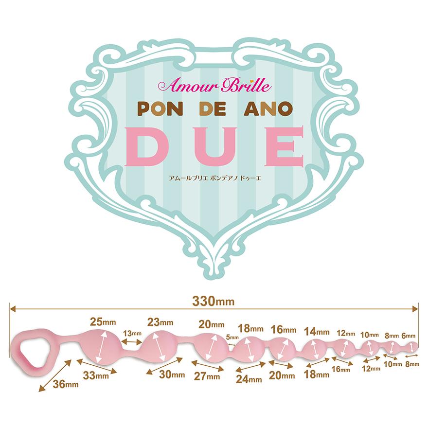 アムールブリエ PON DE ANO DUE(ポンデアノ ドゥーエ)
